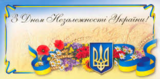 Wishing all Ukrainians Happy Independence Day!